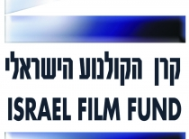 Israeli Cinema Fund