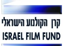 Israeli Cinema Fund