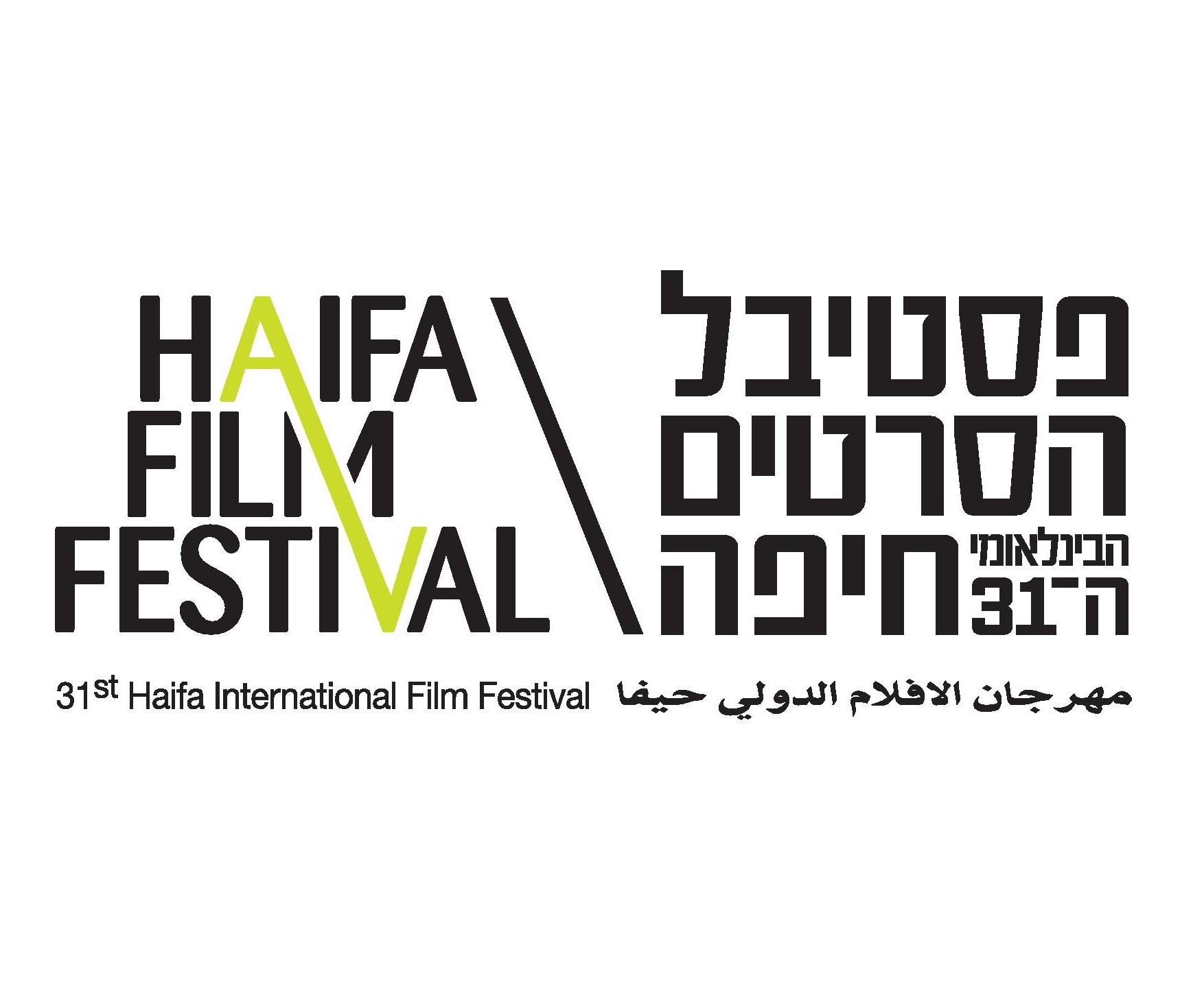 פסטיבל חיפה לוגו עם ירוק אופקי