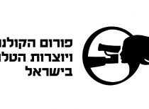 Israeli Women's Film-makers and TV Creatives Forum