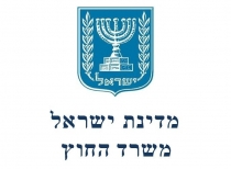 MFA – The Israeli Ministry of Foreign Affairs