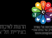 Tel-Aviv Municipality – Environmental Protection Authority