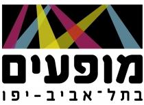 עירית תל-אביב-יפו – אגף התרבות והאמנויות – המחלקה למופעים