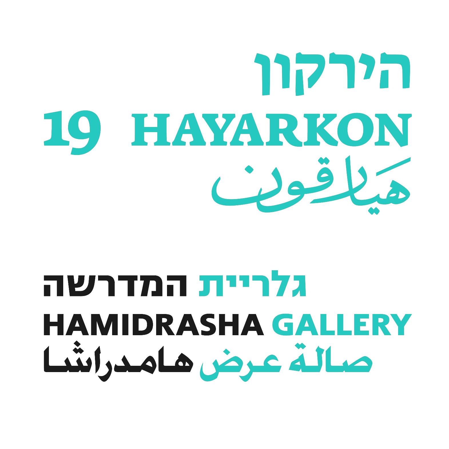 Hayarkon_sign_logo